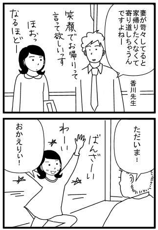 早子先生リターンズ-36ページ目
