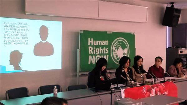 「意に沿わないAV出演に泣き寝入りの女性も…」NGOが初の人権侵害調査結果を公表