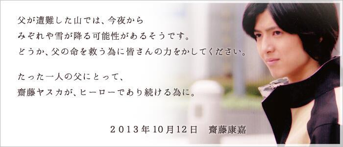 """齋藤ヤスカ、斉藤兄弟、元人気ジャニーズJr.…""""消えたイケメン芸能人""""の意外な転身先"""