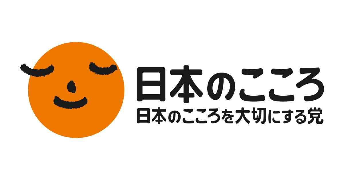 日本のこころを大切にする党:お問い合わせ