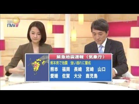 緊急地震速報 熊本県熊本地方 最大震度7 発生の瞬間 - YouTube
