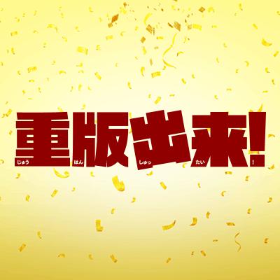 火曜ドラマ『重版出来!』 TBSテレビ