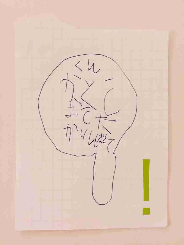 大好きなかとうくんにあえた娘の話~QUARTETTO福岡感想その3~ - 美しい恋になるのか。
