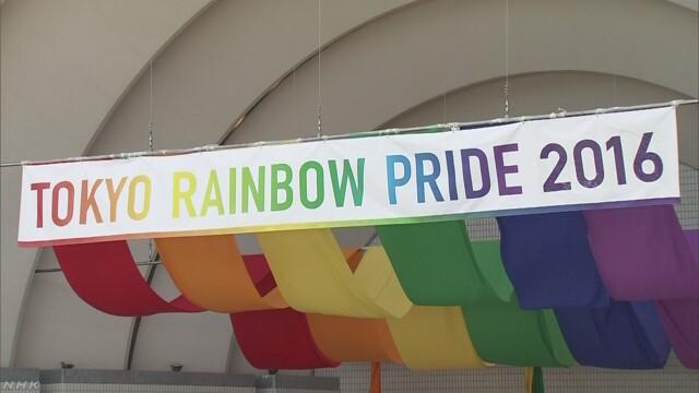 LGBTに理解求めるイベント 東京・渋谷 | NHKニュース