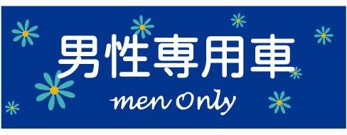男性専用車両って必要ですか?