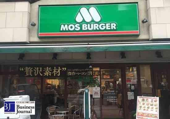 モスバーガー、マクドナルドを蹴散らす…非効率経営でも業績絶好調の秘密とは?