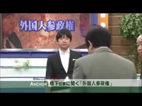 橋下徹 × アンカー・青山繁晴 - YouTube