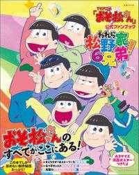 楽天ブックス: TVアニメ「おそ松さん」公式ファンブック われら松野家6兄弟! - われら松野家6兄弟! - 4391639084 : 本