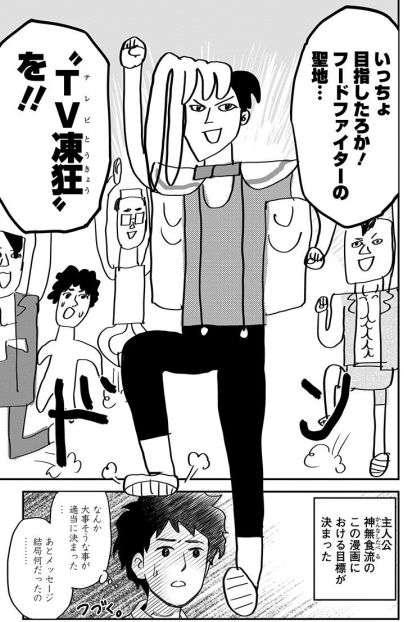 5年のブランクから復活した人気ギャグ漫画家・うすた京介「実は、今の若いコの感覚がわからないんですよ」