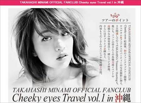 2泊3日で16万6,000円!元AKB48・高橋みなみと行く「沖縄ツアー」は高い?安い?