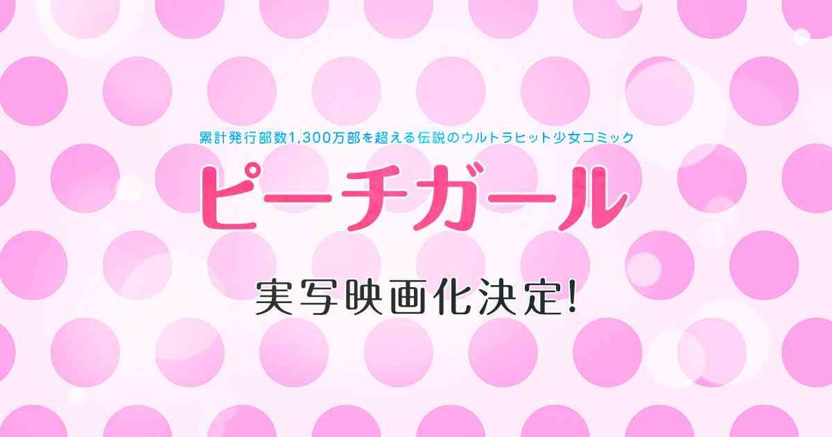 ピーチ (ゲームキャラクター)の画像 p1_14