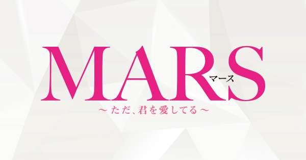 MARS~ただ、君を愛してる~ 日本テレビ
