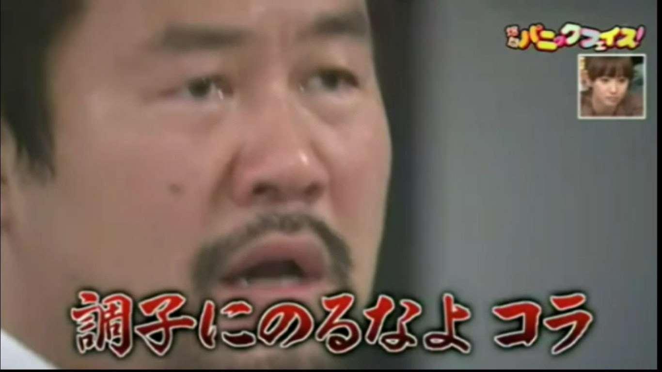 北斗晶が逮捕されるドッキリで佐々木健介がマジギレ!! - YouTube