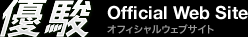 優駿 Official web Site | トップページ