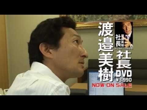 社長 渡邉美樹DVD NOW ON SALE - YouTube