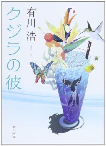 有川浩さんの作品を語ろう
