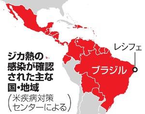 20代女性がジカ熱感染=中南米から帰国、流行後6人目―厚労省