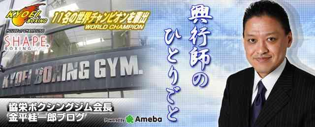 「出自のこと」|協栄ボクシングジム 金平桂一郎会長オフィシャルブログ「興行師のひとりごと」Powered by Ameba