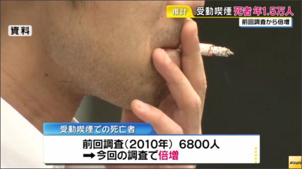 受動喫煙が原因の死者数、年間1万5,000人  厚労省調査