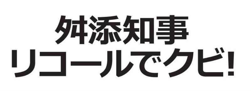 緊急告知 5/29 18時~舛添都知事リコール街宣 都民じゃなくても街宣参加OK|日本侵略を許さない国民の会ブログ