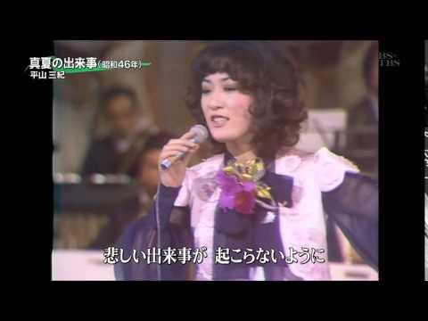 真夏の出来事 平山三紀 - YouTube