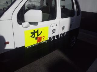 愛知県警の痴漢撲滅ポスターが乙女ゲーみたいだと話題に!