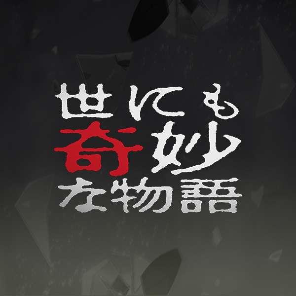 世にも奇妙な物語 - フジテレビ