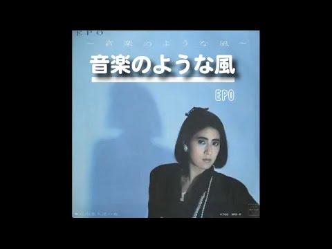 EPO(エポ) - 音楽のような風 - YouTube