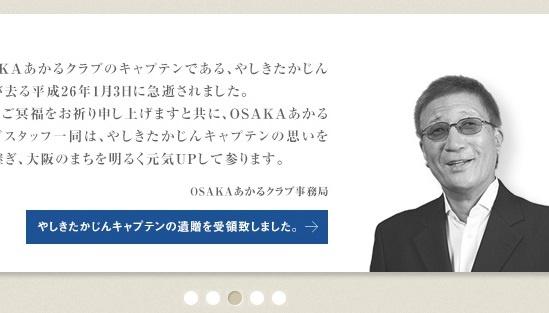 井上公造氏の「やしきたかじんさん妻擁護」の姿勢に批判殺到 - ライブドアニュース