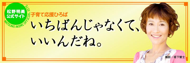 松野 明美 公式サイト