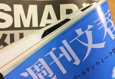 【悲報】週刊文春、「ベッキー不倫」「SMAP解散」「清原覚せい剤」とあれだけ話題があったのに部数減少 : オレ的ゲーム速報@刃