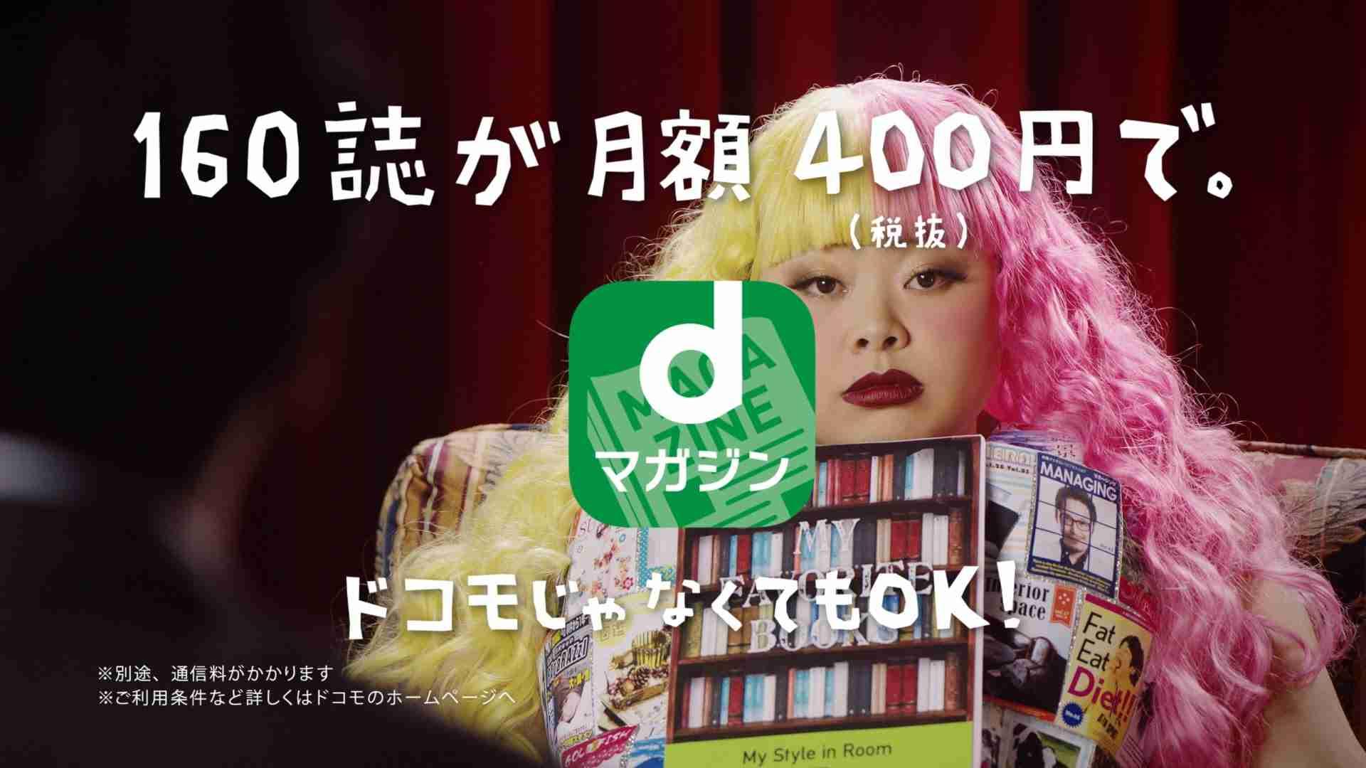 dマガジン「インタビュー」篇 - YouTube