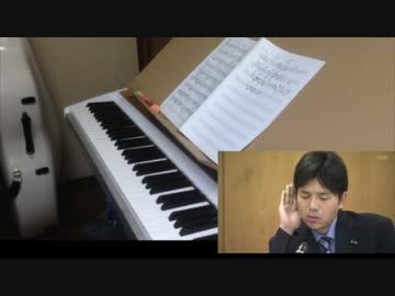 野々村議員-泣き乱しながら潔白主張をピアノで弾いてみたらアンビエント by とどろき 演奏してみた/動画 - ニコニコ動画