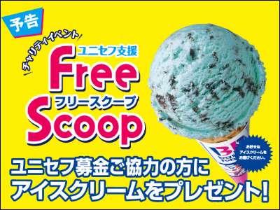 サーティーワンが5月9日、レギュラーシングルコーン100円で大放出