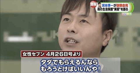 生ポ芸人河本準一が舛添知事の政治資金問題を『1つのミスで辞任…』とツイートし炎上www
