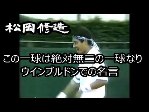 【松岡修造】『この一球は絶対無二の一球なり』ウインブルドン ベスト8進出での名言 - YouTube