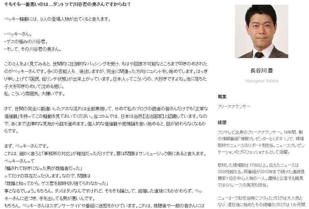 ベッキーLINE「ゲスの妻が流出させた」は本当なのか 根拠なき長谷川豊ブログの「断定調」 : J-CASTニュース