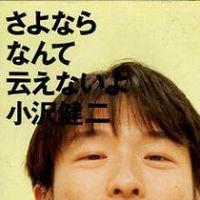 【全文】タモリ絶賛の小沢健二の歌について - NAVER まとめ