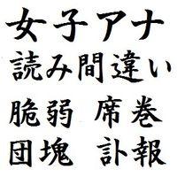 女子アナが読み間違えた漢字 - NAVER まとめ