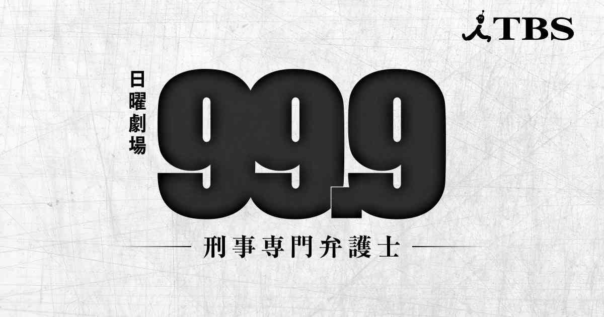 日曜劇場『99.9-刑事専門弁護士-』|TBSテレビ