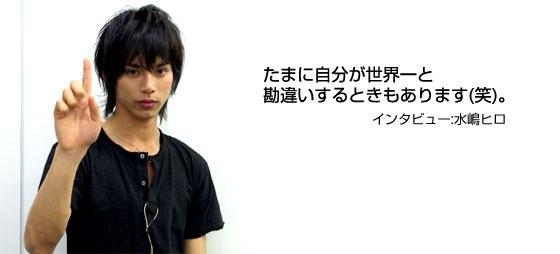 """水嶋ヒロ、株式会社じげんの""""CLO""""に就任 芸能以外の活動も本格化へ"""