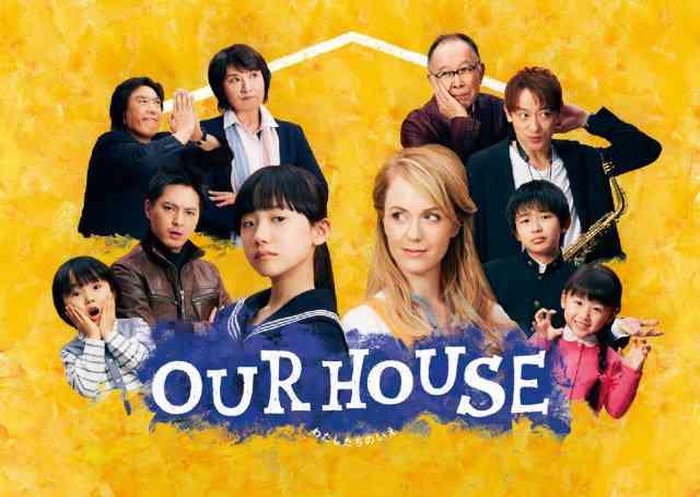 【実況・感想】OUR HOUSE【初恋に狂った日~美しく残酷な季節】 #06