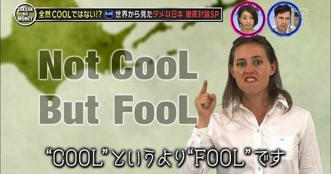 オタク文化のゴリ押しこと「Cool Japan」は海外では「Fool Japan」と呼ばれていることが判明   netgeek