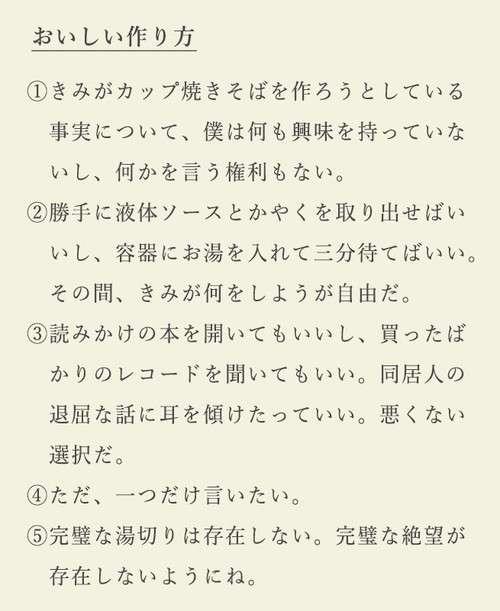 「完璧な湯切りは存在しない」村上春樹風カップ焼きそばの「作り方」がネットで大反響