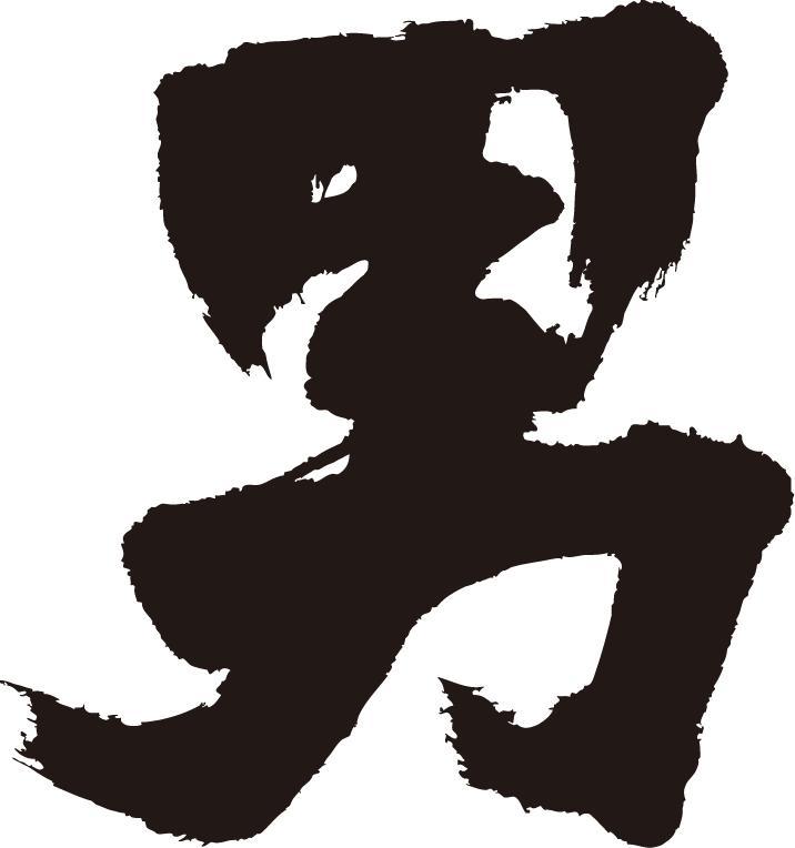 各都道府県出身のイケメン芸能人を貼ってみよう
