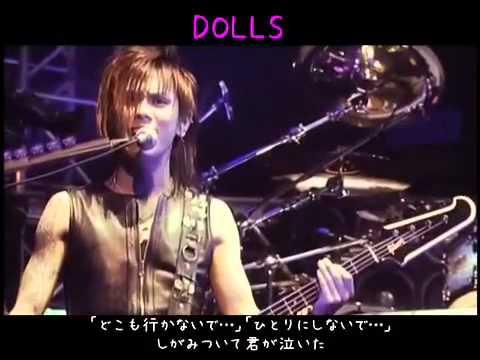 【歌詞付き】DOLLS/Janne Da Arc - YouTube