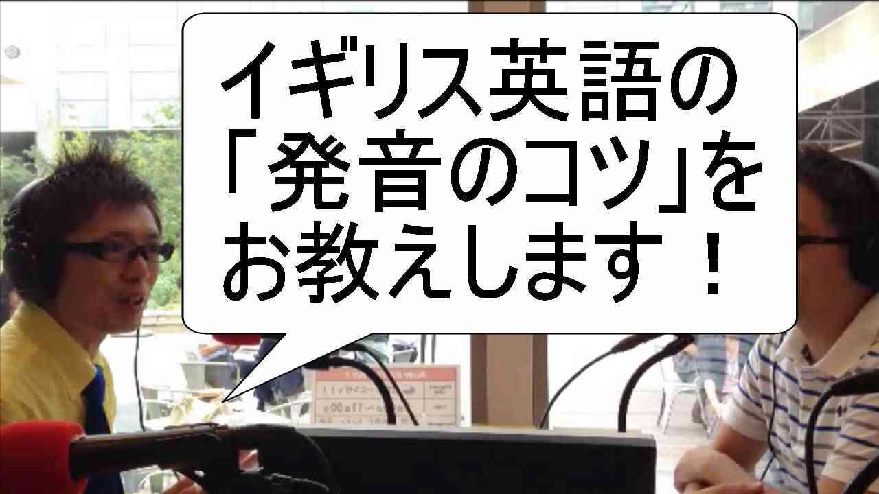 第41回:イギリス英語の発音はどう違う?(小川直樹先生によるプチレッスンあり) - YouTube