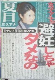 「終電過ぎまで説教」元日テレ・宮崎宣子が局アナ時代のイジメを暴露告白