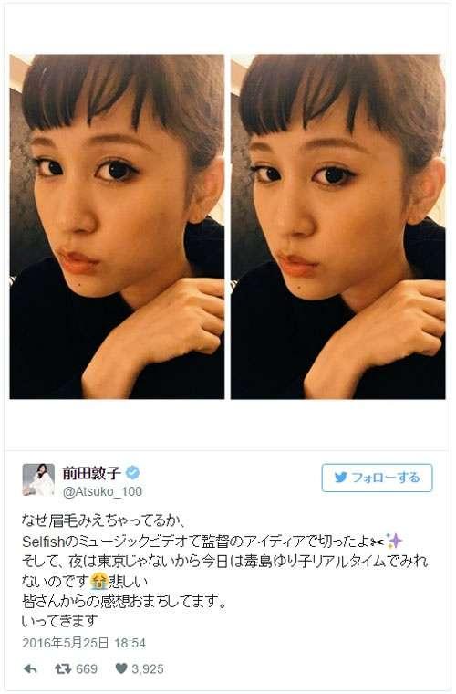 前田敦子、オン眉カットでオードリー・ヘップバーン似?「すごく可愛い」と反響続々 - モデルプレス