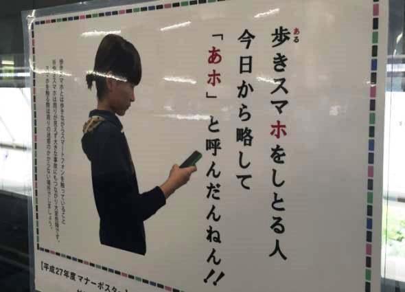 「歩きスマホ今日から略して『あホ』」...話題のポスター、神戸新交通に聞いてみた(全文表示) - ニュース - Jタウンネット 東京都